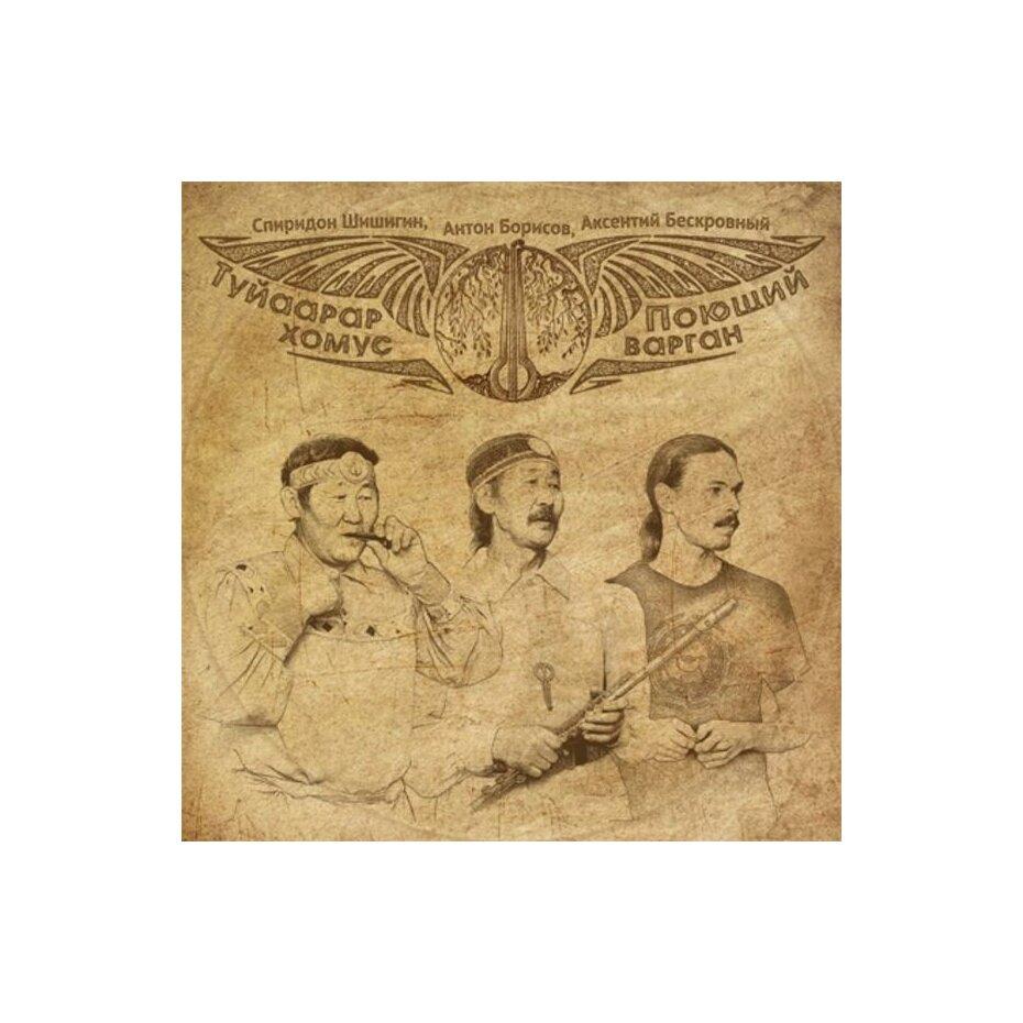 """""""Singing Jew´s Harp"""": Yakutian Jaw Harp Art available for free dwonload - """"Singing Jew´s Harp"""": Yakutian Jaw Harp Art available for free dwonload"""