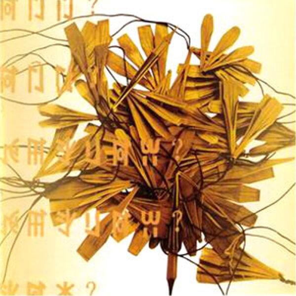 Huan Qing - A piece of Brass