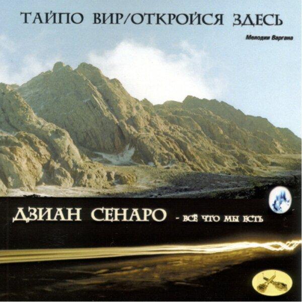 Dzian Senaro - Taypo Vir - Open Yourself Here