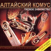 Khomus: First Meeting - Altaic Khomus Playing Cour